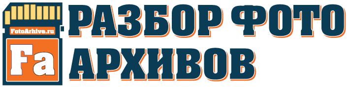 РАЗБОР ФОТО